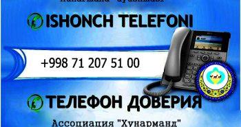 ishonch-telefoni